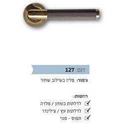 ידית פתיחה דגם 127