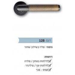 ידית פתיחה דגם 128